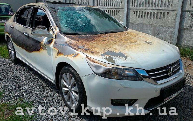 avtovikup.kh.ua - Выкуп Honda Accord после пожара