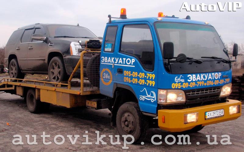 autovikup.com.ua - Выкуп авто с эвакуатором